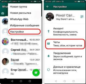 3 и 4 Тёмная тема в WhatsApp