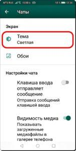 5 Тёмная тема в WhatsApp