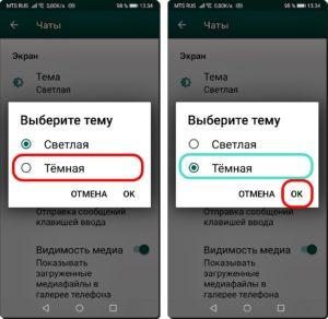 6 и 7 Тёмная тема в WhatsApp