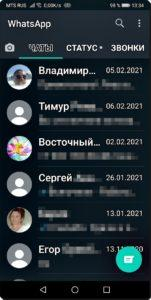 8 Тёмная тема в WhatsApp
