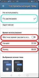 11 Ночной режим в Telegram