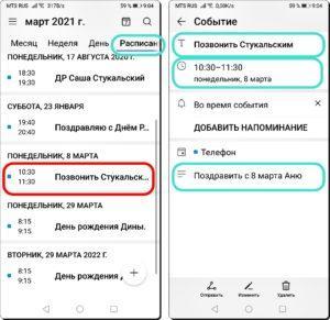 9 и 10 Органайзер Календарь