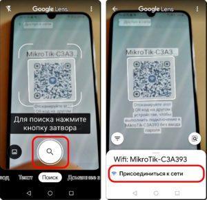 10 и 11 QR и Wi-Fi 2021