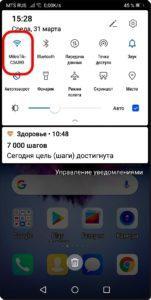 2 QR и Wi-Fi 2021