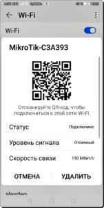 4 QR и Wi-Fi 2021