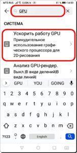 4 Разгон Телефона