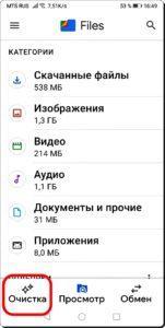 Google Files очистка 2