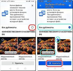 Google Files очистка 5 и 6