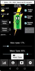 Сигналка Батареи 6