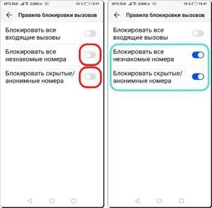 5 и 6 Отключить спам