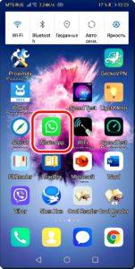 1 Блокировать в WhatsApp