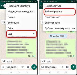 4 и 5 Блокировать в WhatsApp