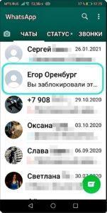 7 Блокировать в WhatsApp
