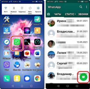 1 и 2 Контакт в WhatsApp