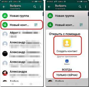 3 и 4 Контакт в WhatsApp