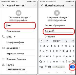5 и 6 Контакт в WhatsApp