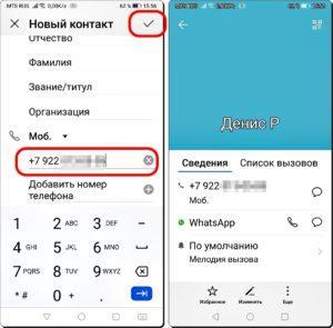 7 и 8 Контакт в WhatsApp