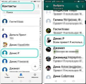 9 и 10 Контакт в WhatsApp