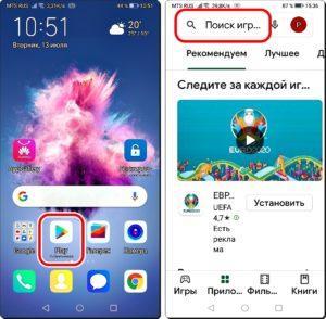1 и 2 Контакты Google