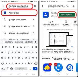3 и 4 Контакты Google