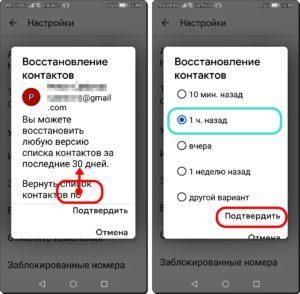 9 и 10 Контакты Google