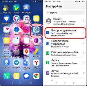 1 и 2 Лимит на Мобильный Интернет