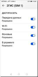 7 Лимит на Мобильный Интернет