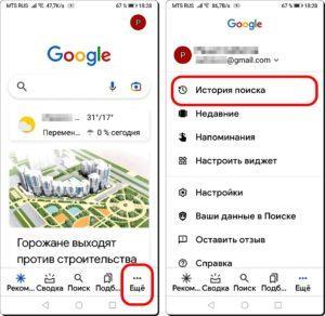 3 и 4 Поиск в Google