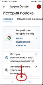 5 Поиск в Google