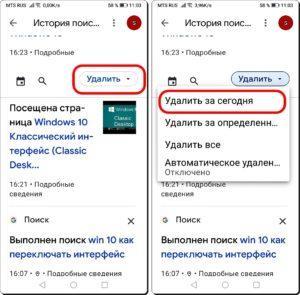 6 и 7 Поиск в Google
