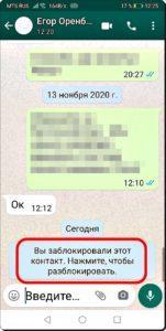 1 Деблокировать WhatsApp