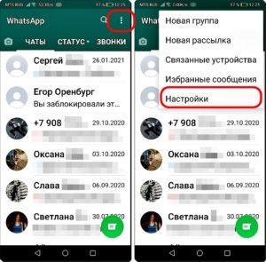 2 и 3 Деблокировать WhatsApp