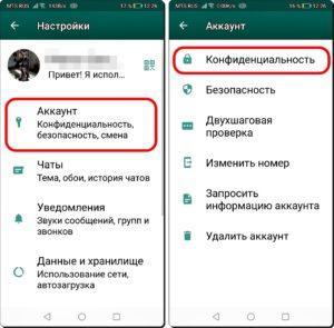 4 и 5 Деблокировать WhatsApp