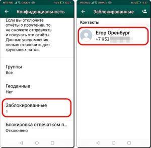 6 и 7 Деблокировать WhatsApp