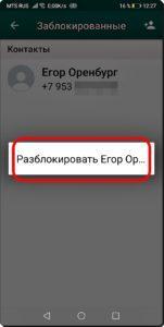 8 Деблокировать WhatsApp