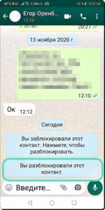 9 Деблокировать WhatsApp
