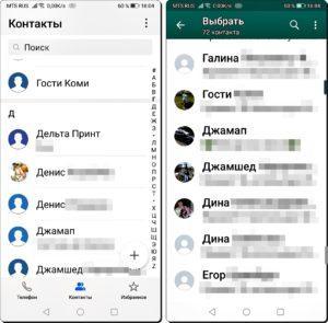 11 и 12 Удалить контакт в WhatsApp