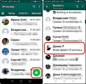 1 и 2 Удалить контакт в WhatsApp
