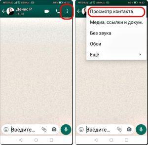 3 и 4 Удалить контакт в WhatsApp