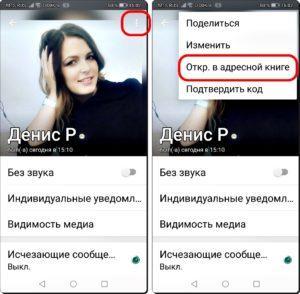 5 и 6 Удалить контакт в WhatsApp