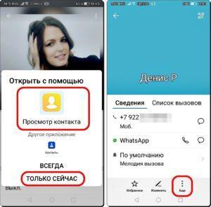 7 и 8 Удалить контакт в WhatsApp