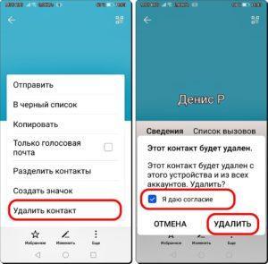 9 и 10 Удалить контакт в WhatsApp