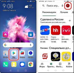 1 и 2 Apps из Google