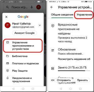3 и 4 Apps из Google