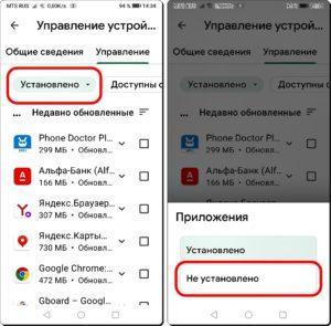 5 и 6 Apps из Google