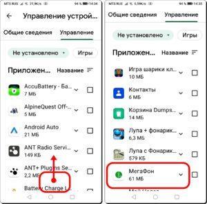 7 и 8 Apps из Google