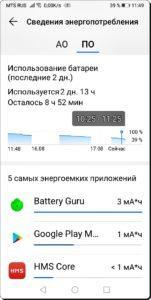 4 Проверка Батареи