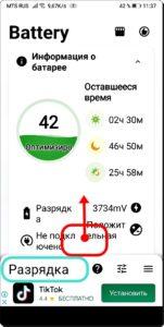 6 Проверка Батареи