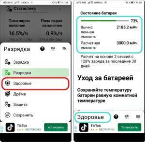 9 и 10 Проверка Батареи