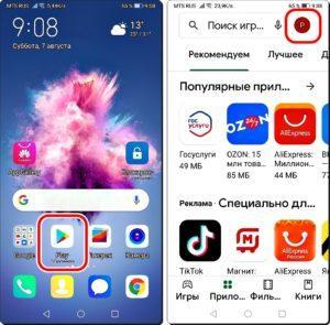 1 и 2 Восст. с Play Store